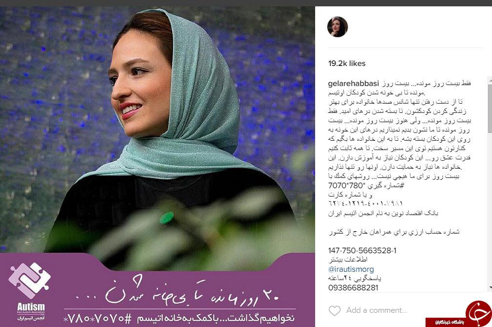 حمایت هنرمندان و ورزشکاران از خانه اوتیسم ایران+ اینستاپست