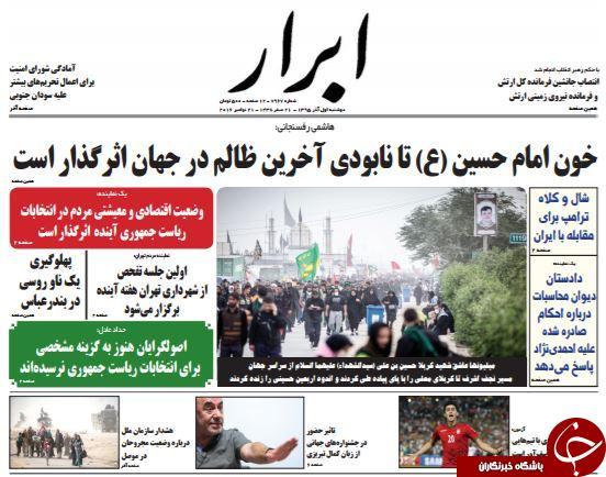 از زلزله سیاسی در مشهد تا