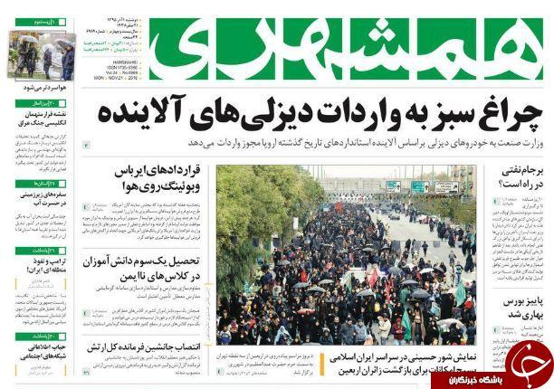 از زلزله سیاسی در مشهد تا بایکوت اربعین 20 میلیونی!
