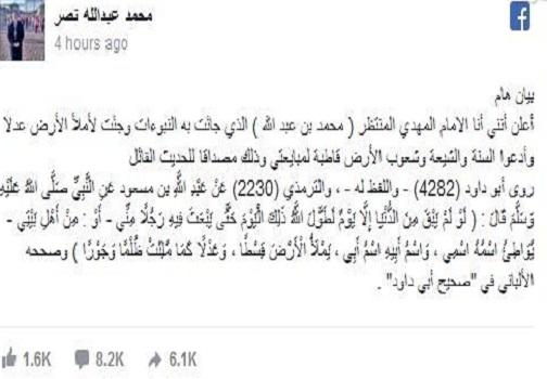شیخ جنجالی مصر، ادعای مهدویت کرد +عکس