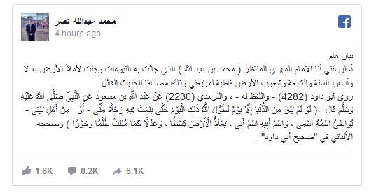 شیخ جنجالی مصر، ادعای مهدویت کرد!!!+ عکس