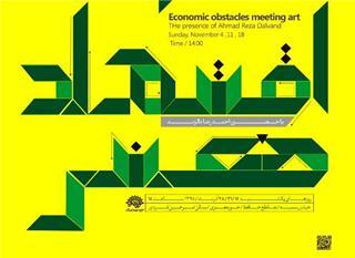 نشستهای سهگانه بررسی «موانع اقتصاد هنر» در ایران