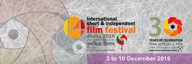 حضور سه  فیلم انجمن سینمای جوان در جشنواره «داکا»