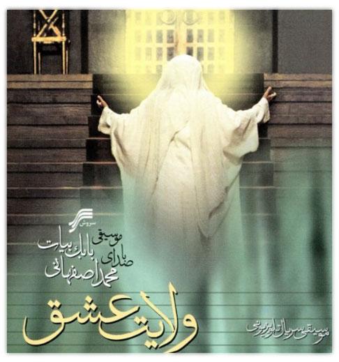 دانلود آهنگ محمد اصفهانی فیلم امام رضا