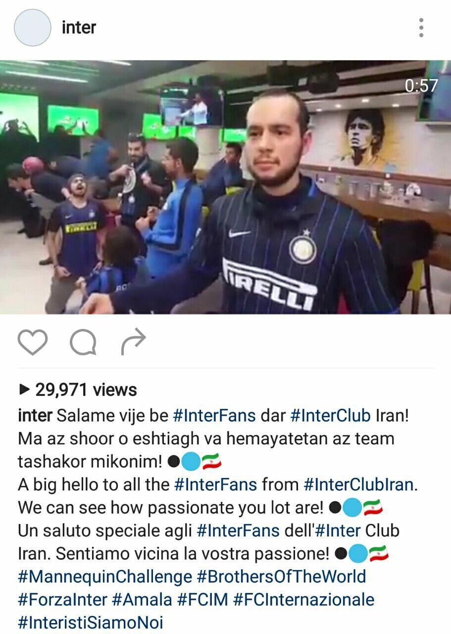 تشکر باشگاه اینتر از هواداران ایرانی+عکس