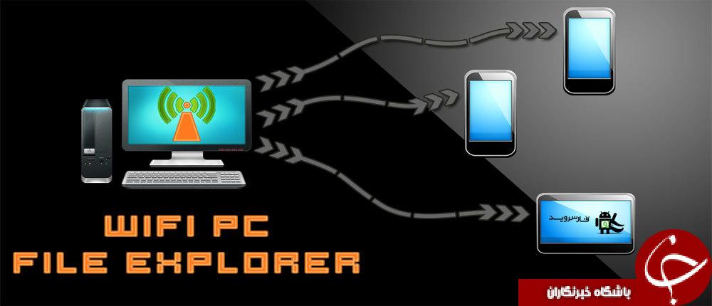 دانلود مدیریت فایل های رایانه از راه دور برای اندروید