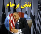 باشگاه خبرنگاران - تمدید تحریم ها بی اعتمادی به آمریکا را به فضای مجازی آورد