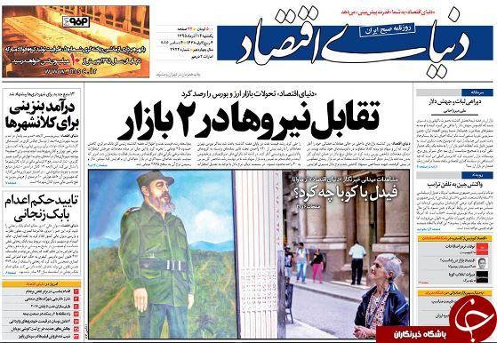 تصاویر صفحه نخست روزنامههای 14 آذر ماه؛
