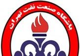 باشگاه خبرنگاران - واکنش باشگاه نفت به حذف تصویر لطیفی از سایت باشگاه