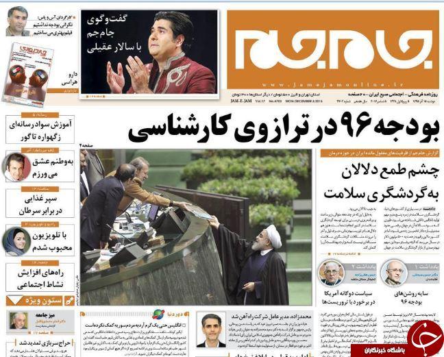 از قطار آخوندی در هفتخوان بهارستان تا رونمایی از دخل و خرج دولت در سال 96