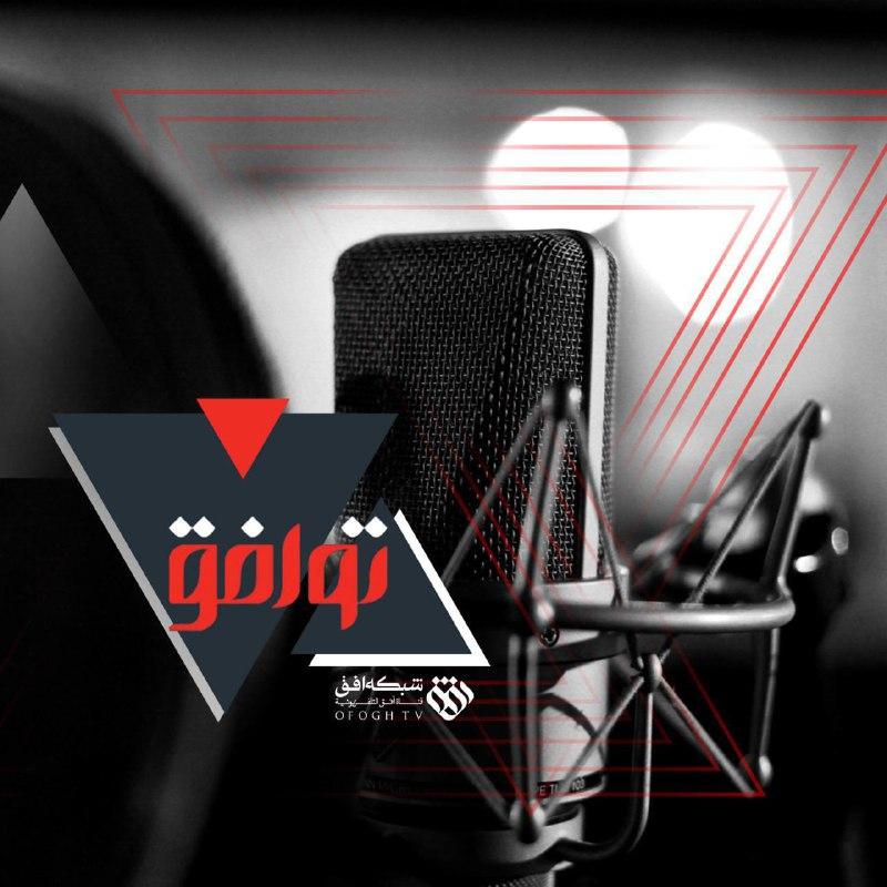 «توافق» شبکه افق در نخستین تجربه رادیو تی وی