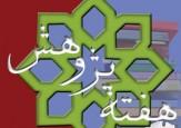 باشگاه خبرنگاران -طنین زنگ پژوهش 21 آذرماه برای دانش آموزان/بکارگیرری دستاوردهای پژوهشی در آموزش و پرورشی