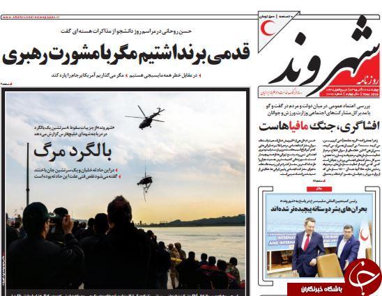 تصاویر صفحه نخست روزنامههای 17 آذر ماه؛