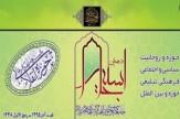 باشگاه خبرنگاران - آغاز اجلاسیه جامعه مدرسین و علمای بلاد
