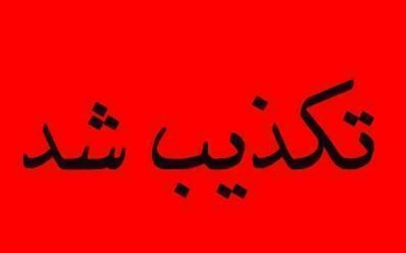 باشگاه خبرنگاران - تکذیب سقوط هواپیما در اقلید فارس