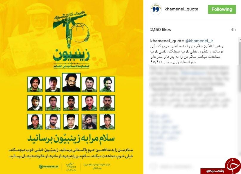 رهبر انقلاب: سلام من را به مدافعین حرم پاکستانی برسانید
