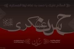 باشگاه خبرنگاران -والپیپر و تصاویر گرافیکی ویژه شهادت امام حسن عسگری(ع)