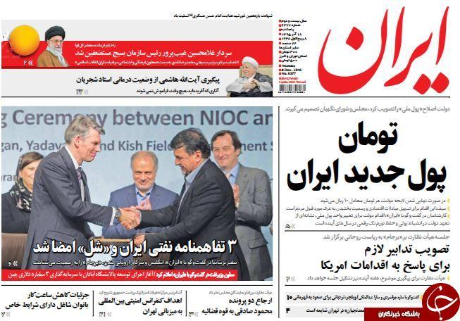 تصاویر صفحه نخست روزنامههای 18 آذر ماه؛