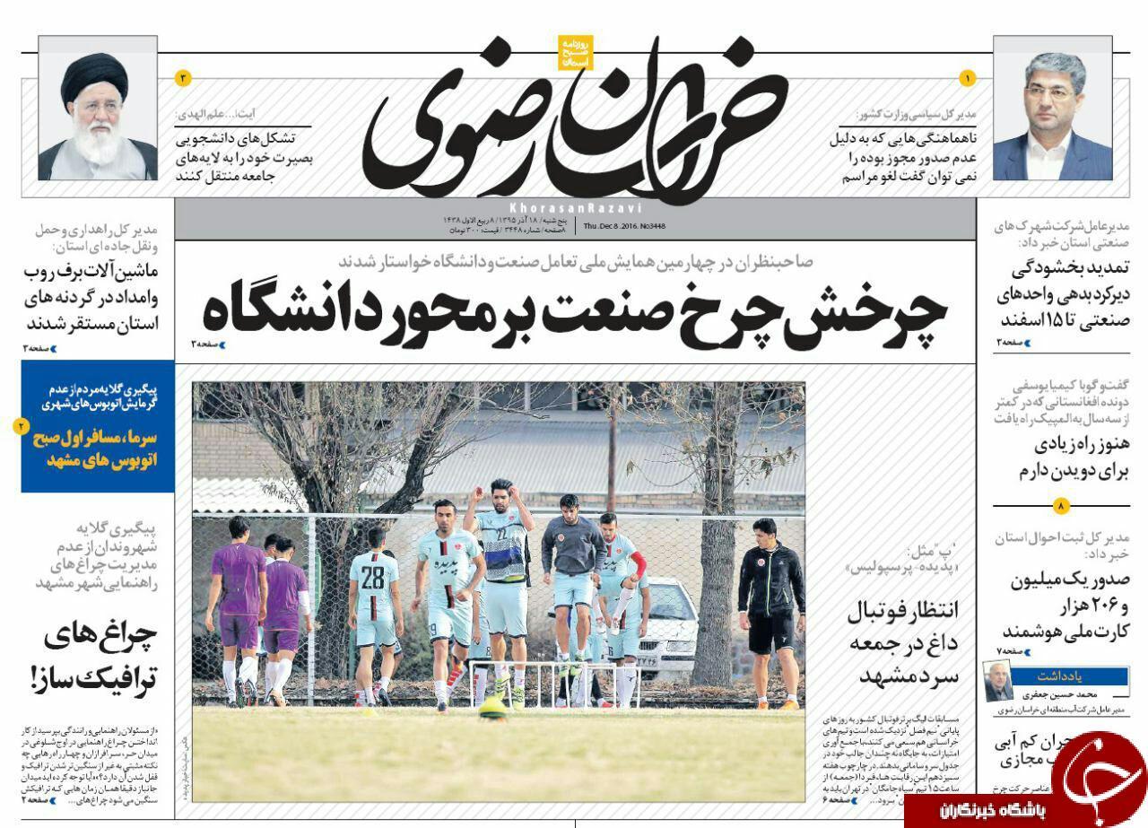 صفحه نخست روزنامه های خراسان رضوی پنجشنبه 18 آذر