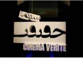 باشگاه خبرنگاران - برگزیدگان سینما حقیقت به خارج از ایران اعزام خواهند شد؟