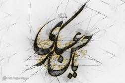 باشگاه خبرنگاران - شهادت امام حسن عسکری(ع) تسلیت باد