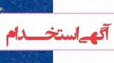 باشگاه خبرنگاران - استخدام سازمان نظام مهندسی کشاورزی  استان خراسان شمالی