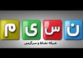 باشگاه خبرنگاران -آغاز پخش مسابقه بزرگ