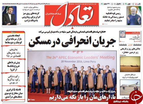 تصاویر صفحه نخست روزنامههای دوم آذر؛