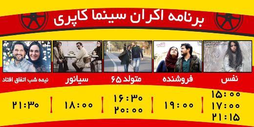 برنامه اکران سینما کاپری گرگان