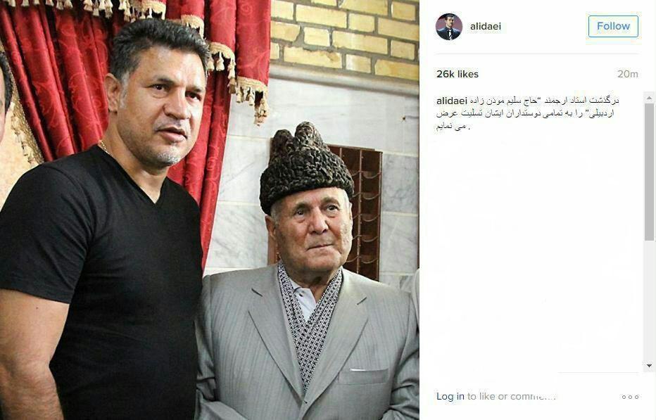 تسلیت علی دایی در پی درگذشت استاد موذن زاده اردبیلی+عکس