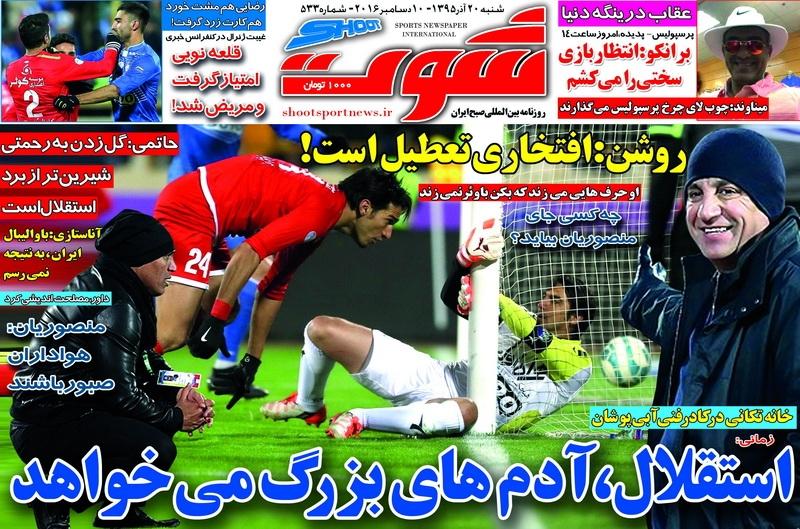 روزنامههای ورزشی نوزدهم آذر ماه