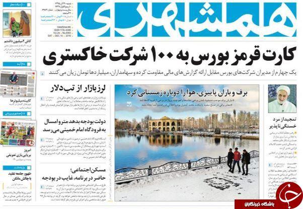 تصاویر صفحه نخست روزنامههای 20 آذر ماه؛