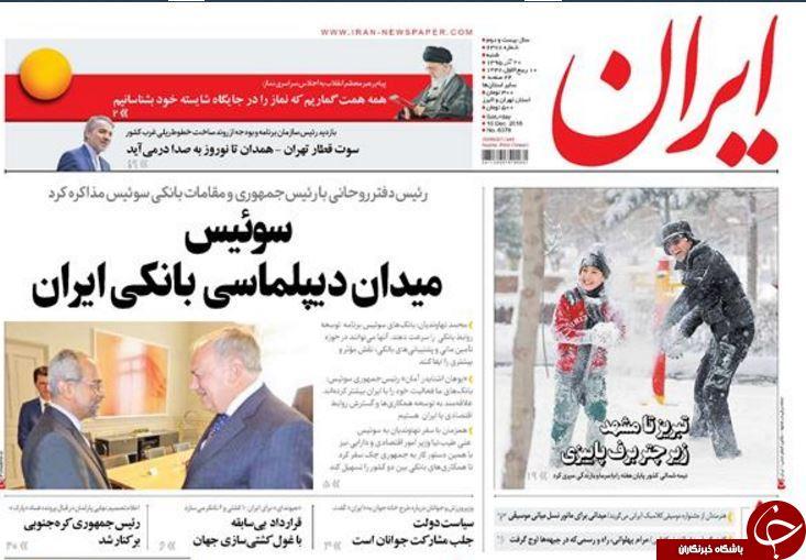 تصاویر صفحه نخست روزنامههای 19 آذر ماه؛