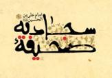 باشگاه خبرنگاران -ستایشگری صحیفه سجادیه در باب چهارمین امام شیعیان