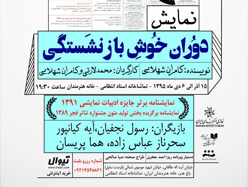 باشگاه خبرنگاران -«دوران خوش بازنشستگی» رسول نجفیان در تالار استاد انتظامی