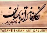 باشگاه خبرنگاران - هفتمین نمایشگاه انفرادی «نقاشیخط و سیاه مشق» امیر نوروزی برگزار شد