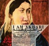 باشگاه خبرنگاران - «من اکبری هستم»؛ نمایشگاهی از تنهایی انسانها