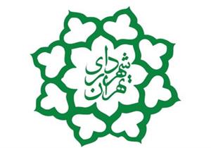 آگهی استخدام در شهرداری تهران