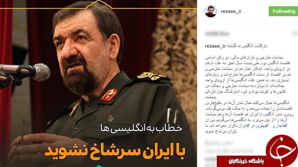 هشدار رضایی به انگلیس/با ایران سرشاخ نشوید!+اینستاپست