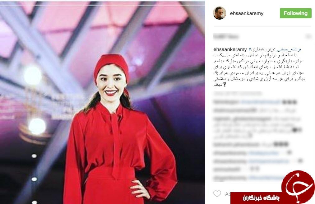 پیام مجری سرشناس برای بازیگر زن افغان+اینستاپست
