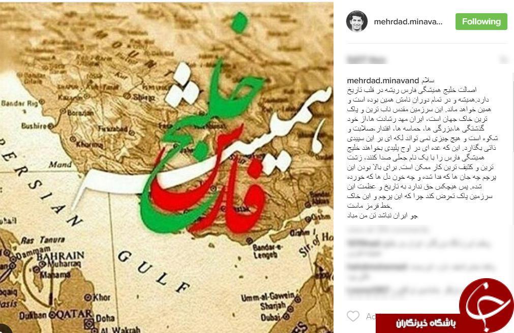 پاسخ کوبنده میناوند به جاعلین نام خلیج فارس + اینستاپست