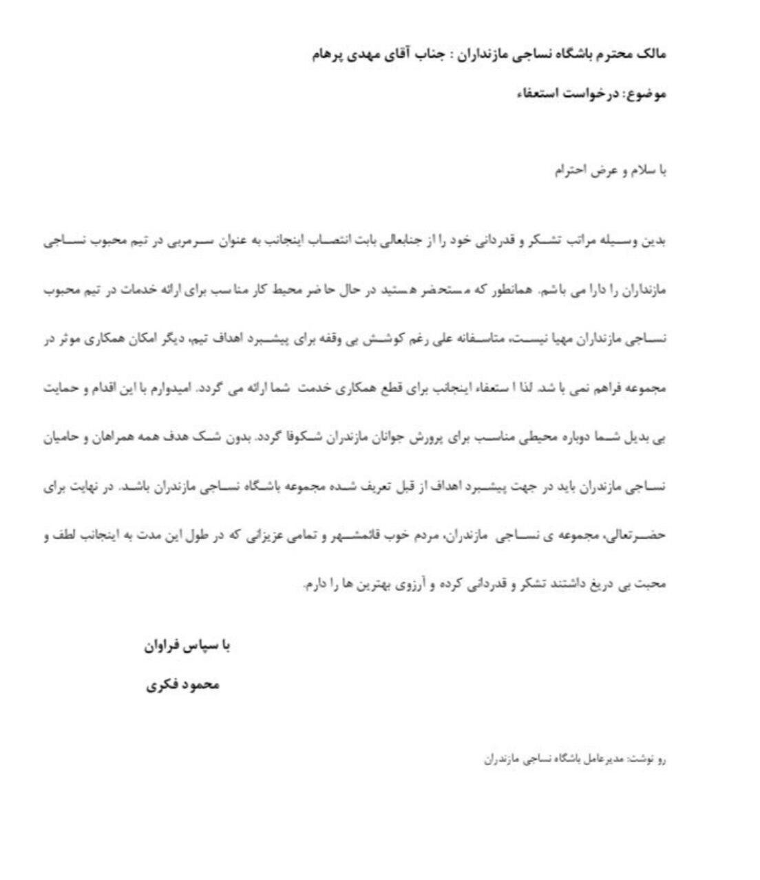 فوریی//////////نامه استعفا فکری در باشگاه نساجی/ پرهام: چهارشنبه تکلیف فکری مشخص می شود