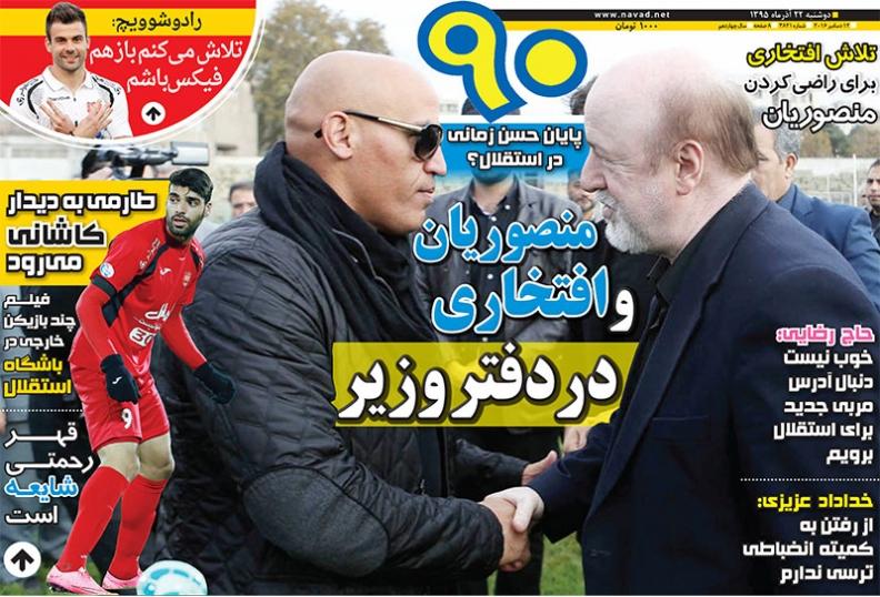 مذاکره میلیاردی به سود انصاری و پرسپولیس/رفتن نوراللهی قطعی شد/جدایی عالیشاه قوت گرفت