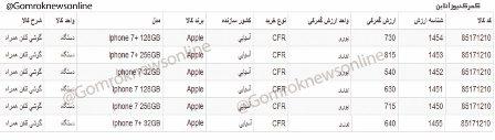 قیمت آیفون 7 در گمرک اعلام شد + جدول