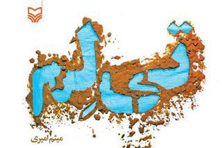 «تی لِم» در مرحله نیمه نهایی جشنواره شهید «حبیب غنیپور»