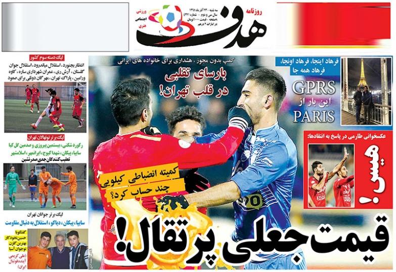 روزنامههای ورزشی بیست و سوم آذر ماه