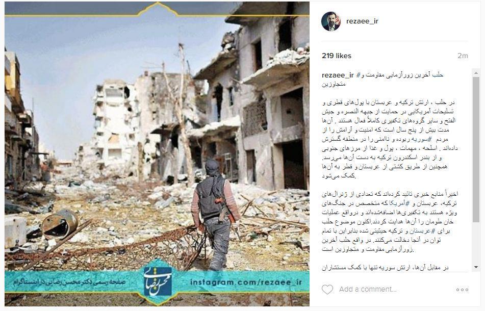 محسن رضایی جزییات وضعیت فعلی شهر حلب را افشا کرد