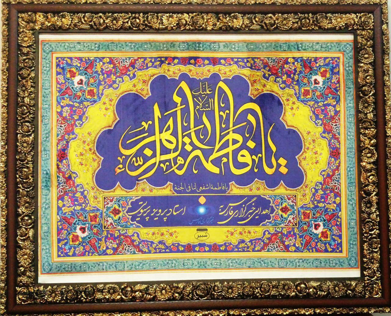 هدیه پرویز پرستویی به حرم حضرت عباس (ع) + عکس
