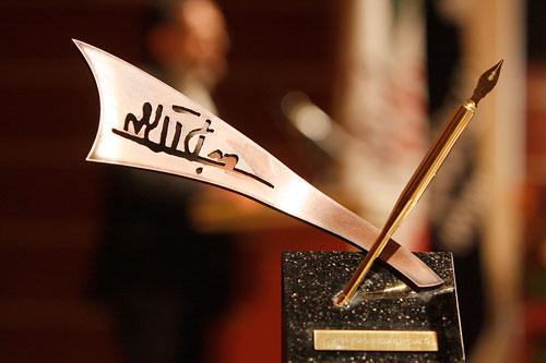 بخش ویژه افغانستان به جایزه ادبی «جلال آل احمد» اضافه شد