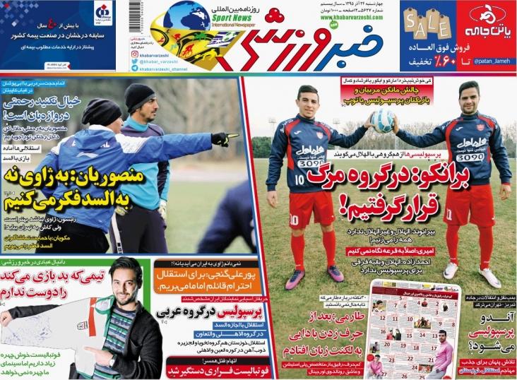 روزنامههای ورزشی بیست و چهارم آذر ماه